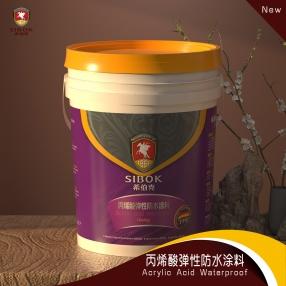 丙烯酸弹性防水涂料